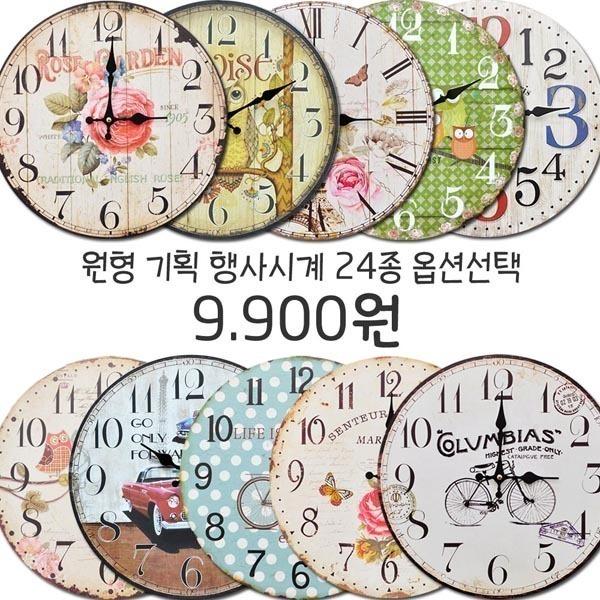 !!특가할인!! 원형 행사 시계 모음